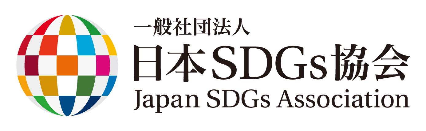 日本SDGs協会認定